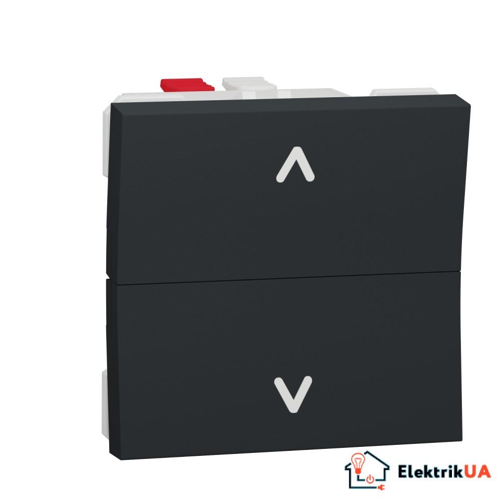 Вимикач для жалюзі 2-клавішний кнопковий схема 4, 6А 2 модулі антрацит