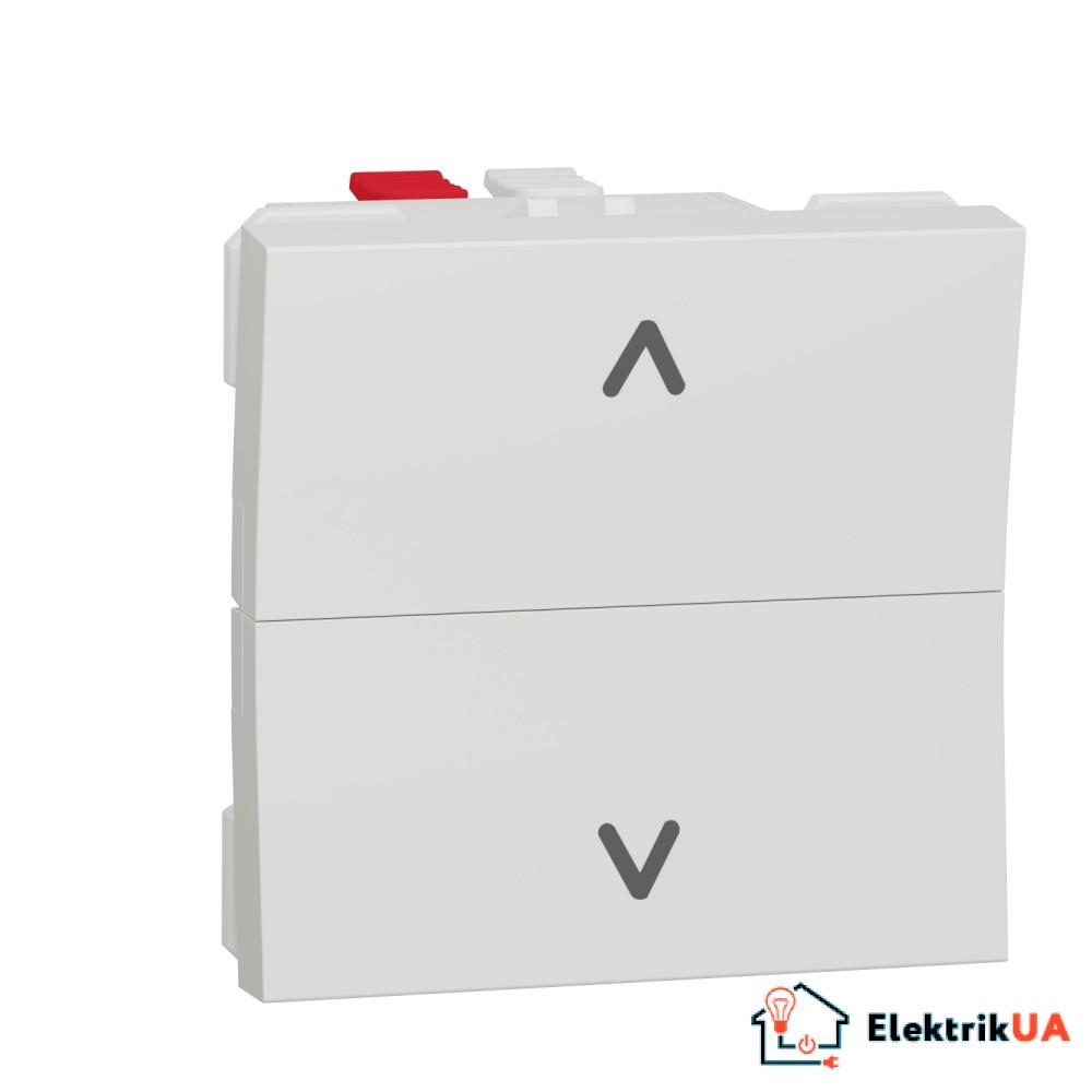 Вимикач для жалюзі 2-клавішний кнопковий схема 4, 6А 2 модулі білий