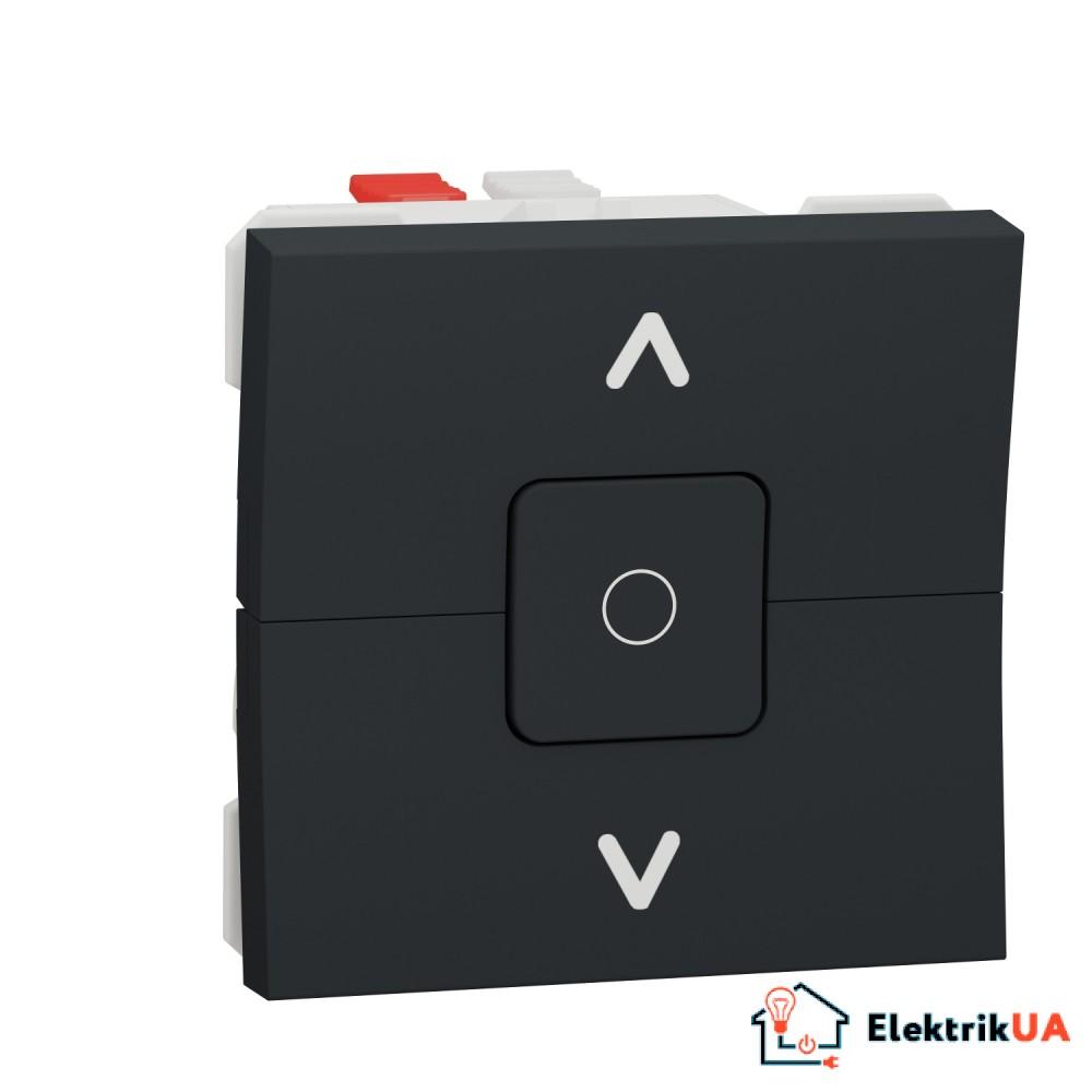 Вимикач для жалюзі 2-клавішний схема 4, 6А, 2 модулі антрацит