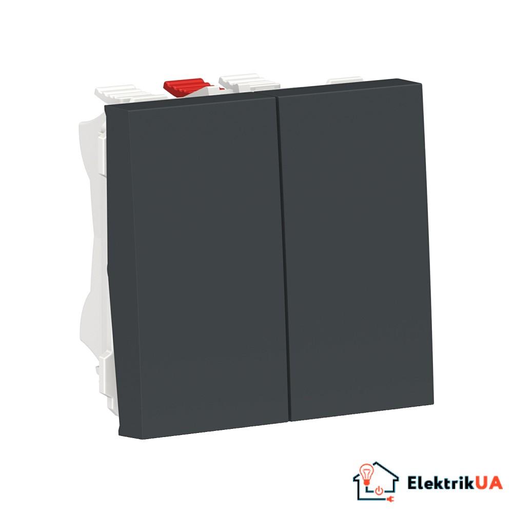 Перемикач 2-клавішний 2 x схема 6, 10А 2 модулі антрацит