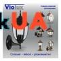 Світильник садово-парковий Violux Paris-H чорний 60W Е27 IP44