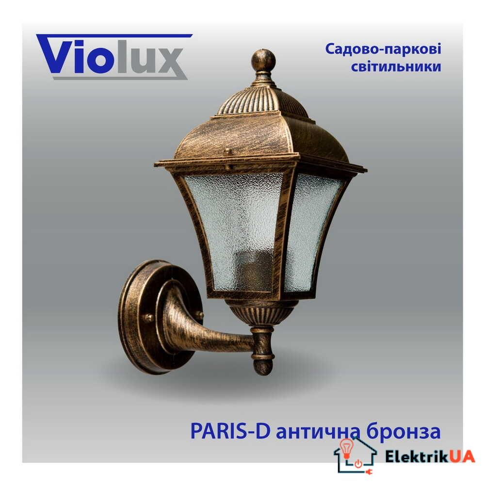 Світильник садово-парковий Violux Paris-D антична бронза 60W Е27 IP44